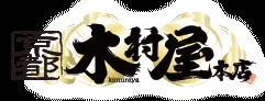 京都木村屋本店 港南一丁目店【公式】